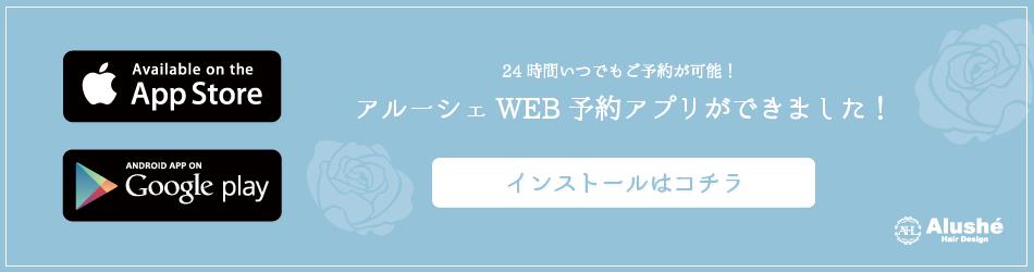 アルーシェWEB予約アプリができました!