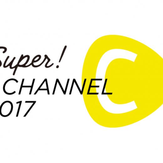 super-cchannel-2017